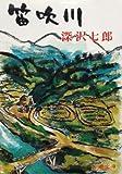 笛吹川 (新潮文庫 ふ 5-2)