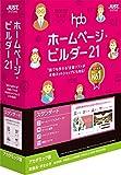 ホームページ・ビルダー21 スタンダード アカデミック版