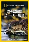 ナショナル ジオグラフィック〔DVD〕 森の建築家 ビーバー物語