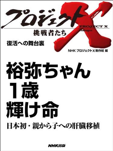 「裕弥ちゃん1歳 輝け命」~日本初・親から子への肝臓移植 ―復活への舞台裏 (プロジェクトX~挑戦者たち~)