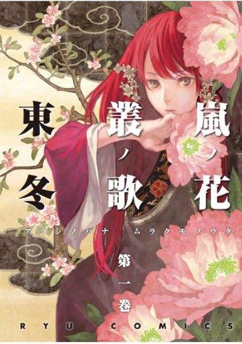 嵐ノ花 叢ノ歌 (アラシノハナ ムラクモノウタ) (1) (リュウコミックス)