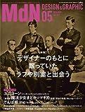 月刊MdN 2014年 5月号