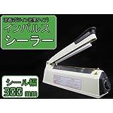◆保存性高く!◆インパルスシーラー◆300mm ◆