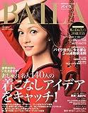 BAILA (バイラ) 2010年 02月号 [雑誌]