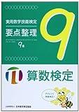 実用数学技能検定要点整理9級―算数検定