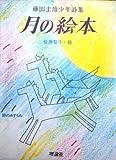 月の絵本―藤田圭雄少年詩集 (詩のみずうみ)