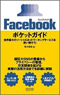 Facebookポケットガイド
