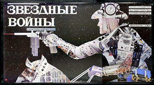 STAR WARS * CineMasterpieces RARE RUSSIAN COWBOY ORIGINAL MOVIE POSTER 1990