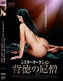シスターオークション 背徳の尼僧 [DVD]