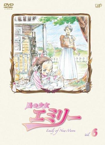 風の少女 エミリー VOL.6 [DVD]