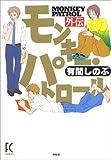モンキー・パトロール外伝 (Feelコミックス)