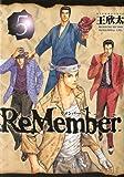 ReMember(5) (モーニング KC)