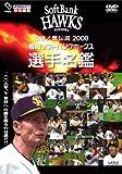 最強!鷹伝説2008~福岡ソフトバンクホークス選手名鑑 [DVD]