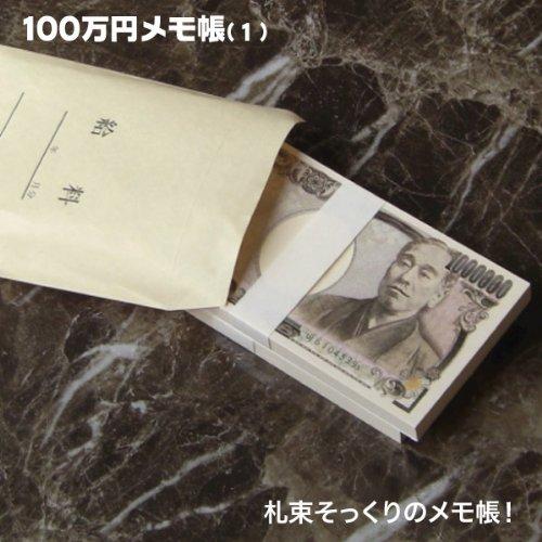 ユナイテッドジェイズ【100万円グッズ】 新型 百万円札 メモ帳 2冊