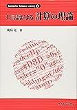 C言語による計算の理論 (Computer Science Library)