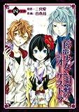 停電少女と羽蟲のオーケストラ(4)(完) (Gファンタジーコミックス)