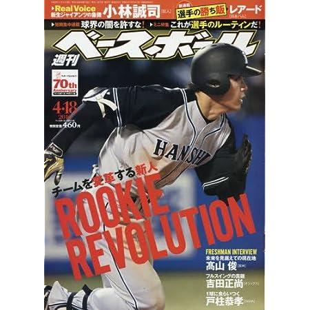 週刊ベースボール 2016年 4/18 号 [雑誌]