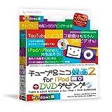 チューブ&ニコ録画2 for iPod+DVDダビング Windows版
