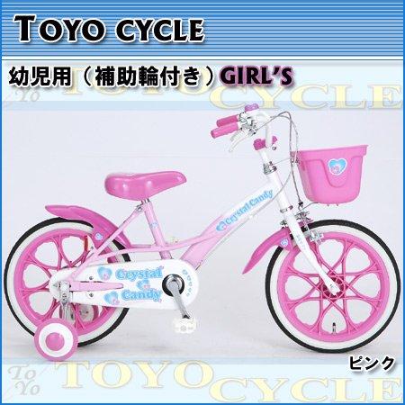 TOYO CYCLE(トヨシクル) 16型 クリスタル キャンディ 幼児用 自転車(補助輪付き)
