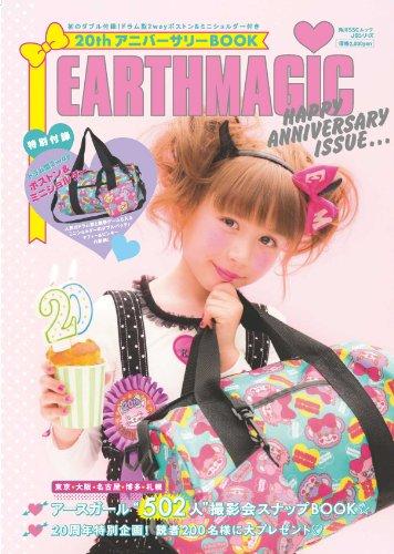 EARTHMAGIC 2013年度版 大きい表紙画像
