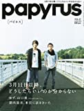 papyrus (パピルス) 2011年 08月号 [雑誌]