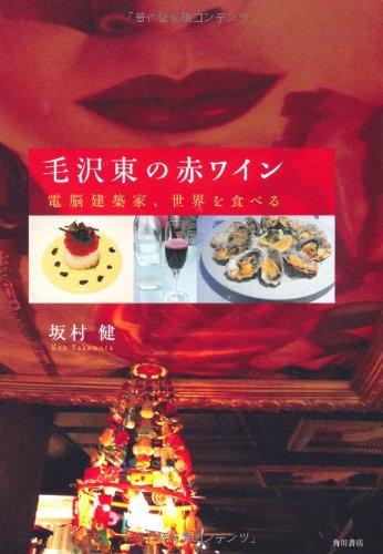 毛沢東の赤ワイン  電脳建築家、世界を食べる