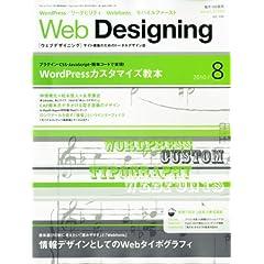 Web Designing (�E�F�u�f�U�C�j���O) 2010�N 08���� [�G��]