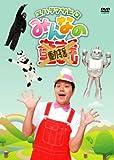 エハラマサヒロ みんなの動揺 [DVD]