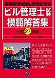 平成27年版 ビル管理士試験模範解答集