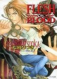 FLESH & BLOOD1【SS付き電子限定版】 (キャラ文庫)