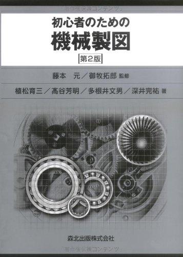 初心者のための機械製図