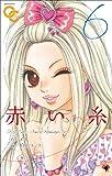 コミック 赤い糸6 (おりおん☆COMICS)