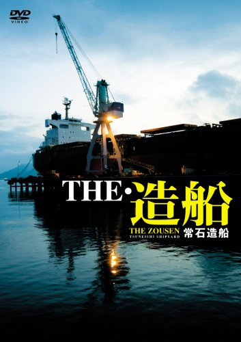 THE・造船 常石造船
