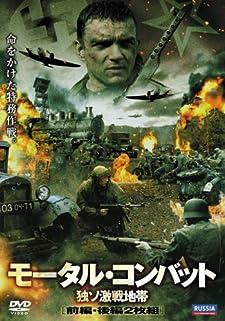 モータル・コンバット ~独ソ激戦地帯~