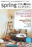 spring「ナチュ=かわ」インテリア (e-MOOK)