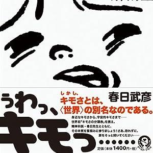 「キモさ」の解剖室 (よりみちパン! セ) (よりみちパン!セ)