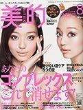 BITEKI (美的) 2010年 08月号 [雑誌]