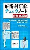 麻酔科研修チェックノート 改訂第4版〜書き込み式で研修到達目標が確実に身につく!