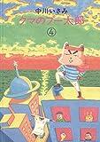 クマのプー太郎(4) (ビッグコミックス)