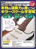 ギター・マガジン ロック&ブルースを攻略!本物の演奏力が身につくギター・スケール学習帳 (CD付き)