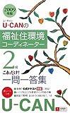 2009年版U-CANの福祉住環境コーディネーター2級これだけ!一問一答集 (ユーキャンの資格試験)