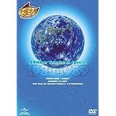 24時間テレビ スペシャルアニメーション 1983-1989 [DVD]