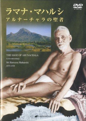 ラマナ・マハルシ―アルナーチャラの聖者(DVD) (<DVD>)
