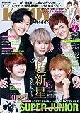 K-BOY Paradise Vol.05 (別冊SPA!)