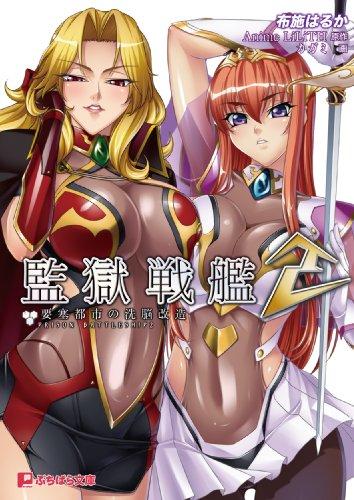 監獄戦艦2 (ぷちぱら文庫 95)