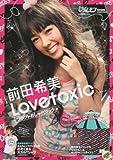 前田希美・lovetoxic―ブランドおしゃれブック (Gakken Mook)