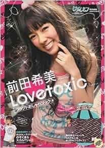 Maeda Nozomi ?lovetoxic-brand fashion book (Gakken Mook) ISBN