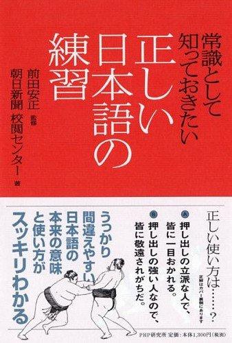正しい日本語の練習