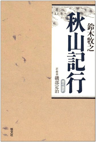 秋山記行 現代語訳