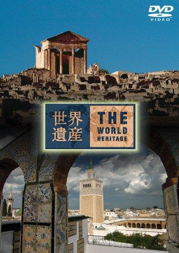 世界遺産 THE WORLD HERITAGE チュニジア編 [DVD]